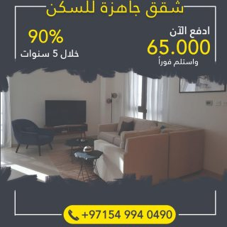 أدفع 65 ألف درهم وأسكن مباشرة في شقة رائعة