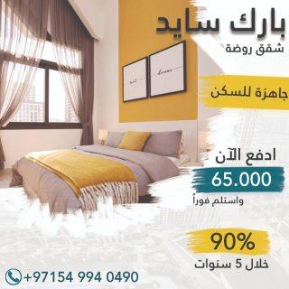 شقق جاهزة للسكن أو الاستثمار بدفعه أولى 10% فقط والتسليم فوري