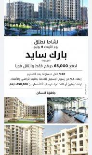 استلم شقة الأن بدفعة أولى 65 ألف درهم مباشرة