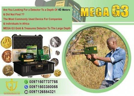 Mega G3 New metal detector technology