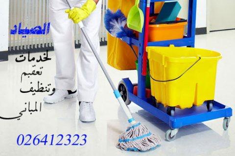 طلبك موجود ومشكلتك محلولة شركة الصياد لخدمات التعقيم والتنظيف