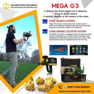 Mega G3 gold and metal detector - اجهزة كشف الذهب