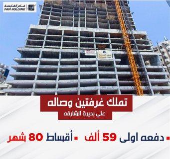 تملك شقة بإطلالة مميزة على بحيرة خالد في وسط امارة الشارقة