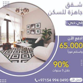 استلم شقة الأن بدفعة أولى 65 ألف درهم مباشرة  شقق سكنية جاهزة للسكن في دبي