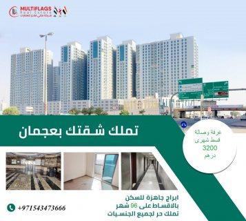 وحدات جاهزة للسكن بأحدث أبراج عجمان  بالتقسيط علي 96 شهر  وأقل مقدم بدون فوائد