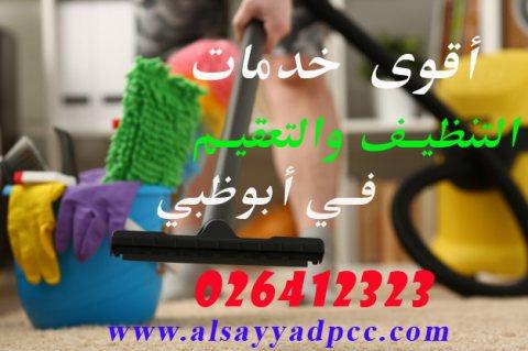 جديدنا في خدمات التنظيفات والتعقيم 0545409717