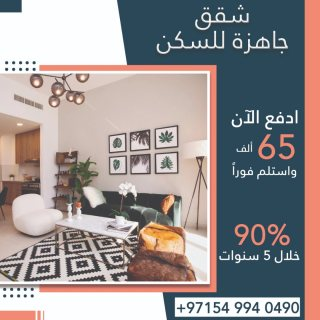 أسكن في شقة بدبي  وقسط الباقي على 5 سنوات  ب65 ألف درهم