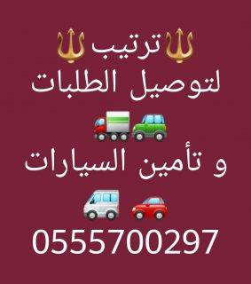 ترتيب توصيل الطلبات و تأمين السيارات
