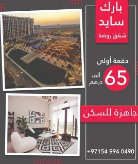 استلم شقة مباشرة  شقق سكنية جاهزة للسكن مباشرة وبالاقسااااااااااااااااط