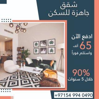 يمكنك الاستلام والسكن مباشرة  في دبي  أسكن الآن بشقة جاهزة