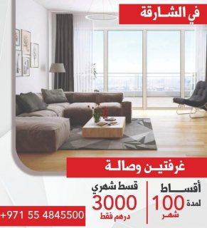 غرفتين وصالة  في الشارقة  بقسط 3 ألاف درهم فقط  فرصة رائعة .