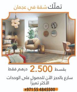 فقط  شقة غرفة وصالة بدفعه أولى 16 ألف درهم و بقسط 2500 درهم في عجمان