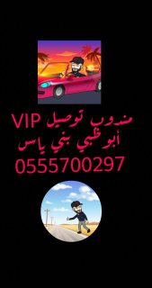 توصيل بني ياس أبو ظبي الإمارات  VIP