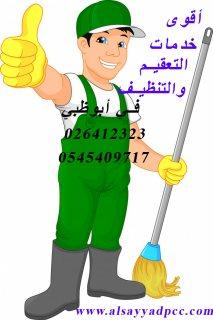 خدمات نتظيف المباني وتنظيف الأثاث وتعقيمه @026412323