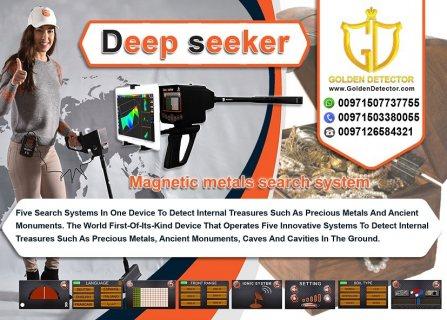 DEEP Seeker Professional Long Range Metal Detector