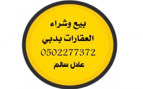 للبيع أرض في دبي منطقة ندالشبا الاولى