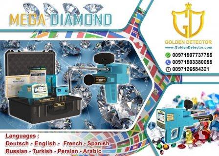 Long Range Detector Mega Diamond Locator