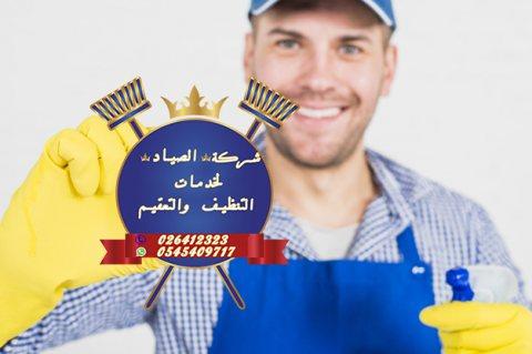 خدمات الصياد لتنظيف وتعقيم المباني 026412323#