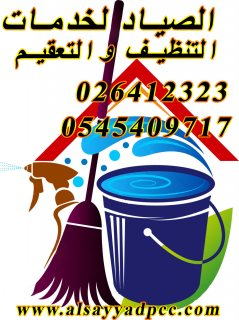 الصياد لخدمات التنظيفات والتعقيم 026412323@