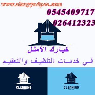 الصياد لتعقيم وتنظيف البيوت والاثاث 026412323@