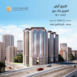 للبيع أرض سكني تجاري لقطه-قلب عجمان-ع شارع الشيخ خليفة بن زايد مباشرة -جسر غلفا