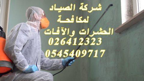 الصياد لمكافحة الحشرات في أبوظبي 026412323@