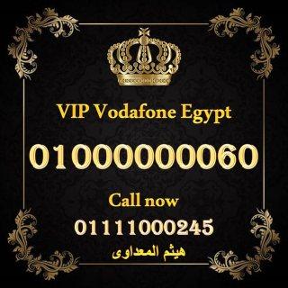 للبيع 01000000060  رقم فودافون مصرى 9 اصفار زيرو عشرة مليون رائع ونادر
