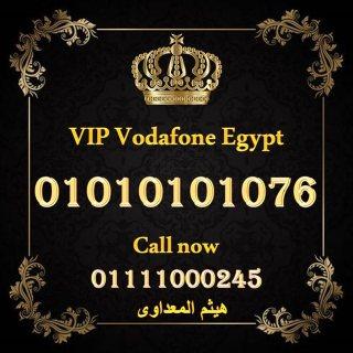 للبيع 010101010  رقم فودافون مصرى 4 عشرات سهل وجميل
