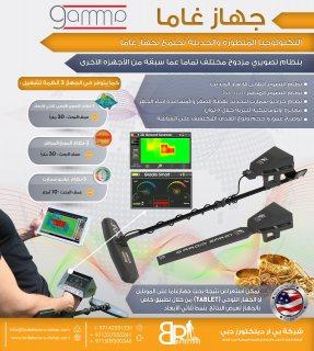 غاما اجاكس - جهاز كشف الذهب والكنوز الذهبية