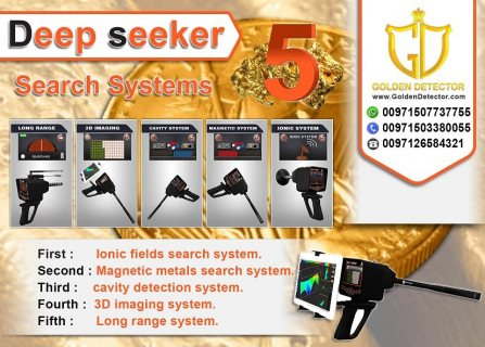 Deep Seeker has five different search systems in one device