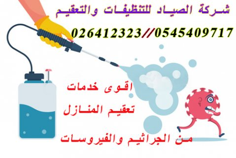 الصياد لتنظيف وتعقيم المباني والمنشآت في الامارات 026412323@