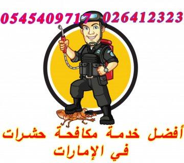 الصياد لمكافحة الحشرات في أبوظبي @026412323