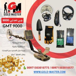 GMT 9000 جهاز كشف الذهب الخام جي ام تي 9000