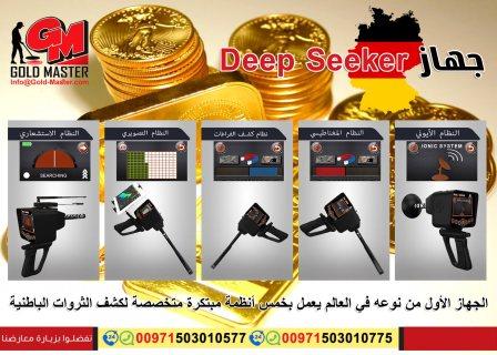 جهاز الكشف عن الذهب والمعادن ديب سيكر | Deep Seeker
