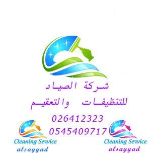 الصياد لخدمات التعقيم والتنظيف @026412323