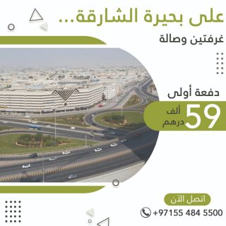 تملك شقة بإطلالة مميزة على بحيرة خالد في وسط امارة الشارقة ..