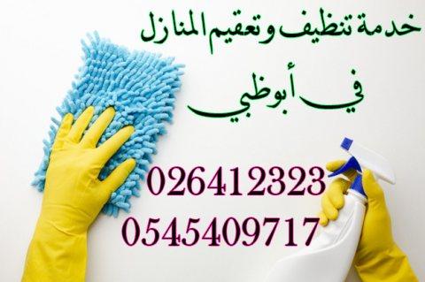 الصياد للتنظيف وخدمات التعقيم