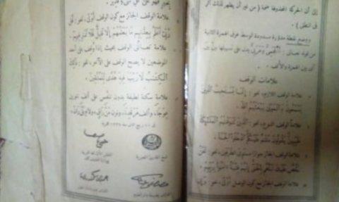 اول مصحف صحيح طبع فى مصر والوطن العربى كامل فى عهد الملك فؤاد الاول