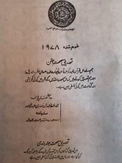 مصحف نادر من عام ١٩٢٨ مخطوط باليد ومطبوع في باكستان بحاله ممتازه جدا