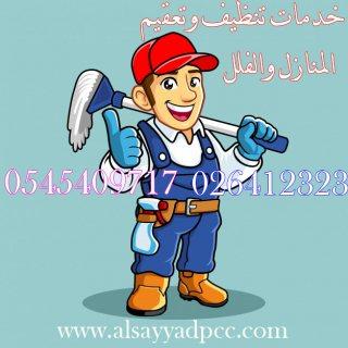 الصياد للتنظيفات والتعقيم