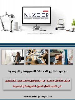 تصميم مواقع الشركات التجارية