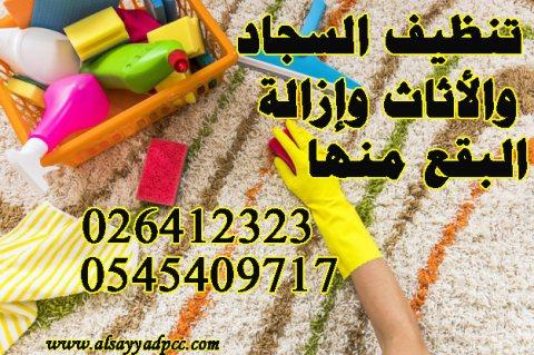 خدمة تنظيف وتعقيم المباني والاثاث في ابوظبي ومناطقها
