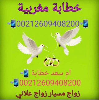 أرقام خطابات مسيار و علني أم سعد