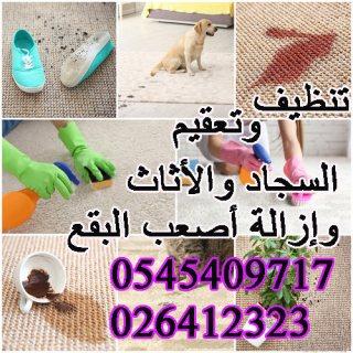 خدمة نظافة البيوت والفلل بابوظبي 0545409717