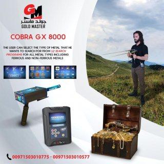 جهاز كشف الذهب فى الامارات جهاز كوبرا جي اكس 8000