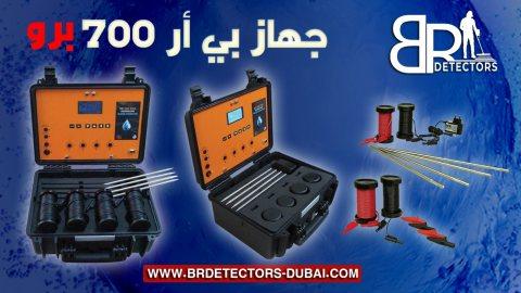 جهاز بي ار 700 برو - جهاز التنقيب عن المياه الجوفية الافضل