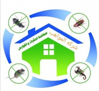 شركه المواهب لمكافحة الحشرات والتنظيفات