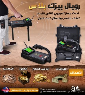 جهاز كشف الذهب في مصر | اجهزة التنقيب عن الذهب في مصر