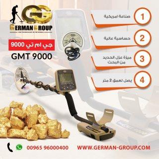 جهاز جي ام تي 9000 | gmt 9000 جهاز كشف الذهب فى الامارات