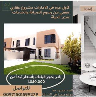 لأول مرة في الإمارات مشروع فلل معفى من رسوم الصيانة و الخدمات مدى الحياة